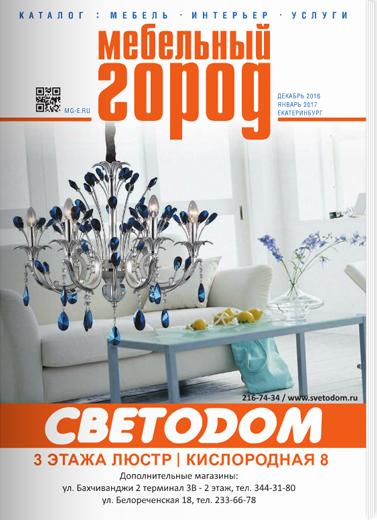 """""""Мебельный город"""" №12"""