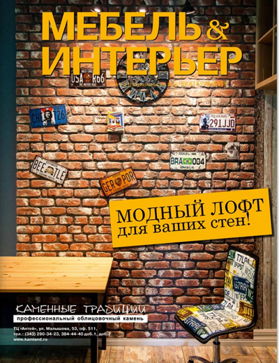 мебель и интерьер - обложка журнала