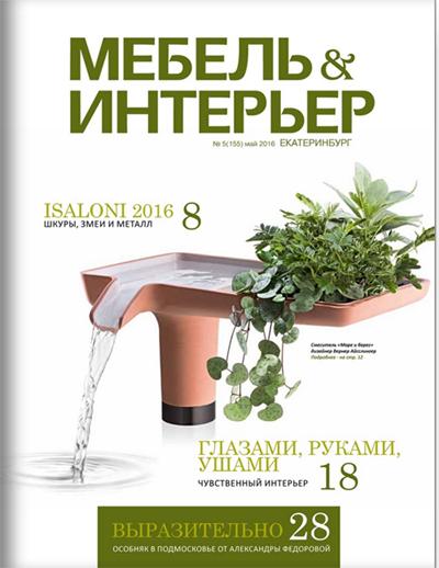 журнал мебель и интерьер