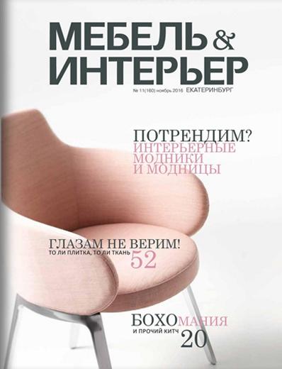 "Журнал ""Мебель и интерьер"" №10 октябрь 2016"
