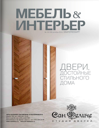 мебель и интерьер октябрь 2016